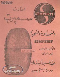 اعلانات عراقية قديمة - Google Search