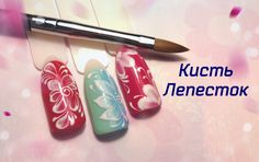 Дизайны кистью Лепесток/Градиент/IREN1704