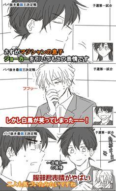 はゆり (@Yuru_conan2) さんの漫画   34作目   ツイコミ(仮) Magic Kaito, Case Closed, Conan, Detective, Shit Happens, Manga, Comics, Anime, Baileys