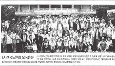 LA 한국 노인회 모국 방문