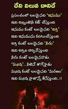 Telugu, Motivational, Quotes, Travel, Quotations, Viajes, Destinations, Traveling, Trips