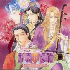 ryuuki plays the erhu? Anime Guys, Manga Anime, Saiunkoku Monogatari, Japanese Novels, Anime Recommendations, Natsume Yuujinchou, Japanese Illustration, Manga Comics, Anime Shows
