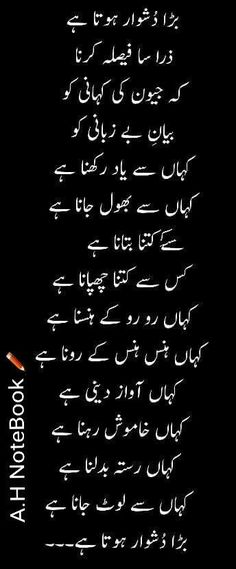Bara dushwar hota he. Urdu Quotes, Poetry Quotes, Wisdom Quotes, Quotations, Qoutes, Urdu Poetry Romantic, Love Poetry Urdu, Ghazal Poem, Friendship Quotes Images