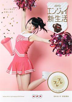 NHK-エンジョイ新生活-4.jpg