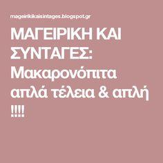 ΜΑΓΕΙΡΙΚΗ ΚΑΙ ΣΥΝΤΑΓΕΣ: Μακαρονόπιτα απλά τέλεια & απλή !!!!