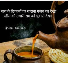 Tea Lover Quotes, Chai Quotes, Karma Quotes, Reality Quotes, Motivational Quotes Wallpaper, Wall Art Quotes, Poetry Quotes, Hindi Shayari Love, Masala Chai