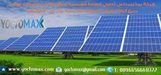 مشروعات ومحطات الطاقة الشمسية  شركة يوكتوماكس لحلول الطاقة الشمسية تعمل على تنفيذ وادارة المشاريع المختلفة المعتمدة على الطاقة الشمسية والمحطات للشركات والمؤسسات وجميع القطاعات مثل إنارة الشوارع والطرق بالطاقة الشمسية ، تنفيذ وحدات تسخين المياه بالطاقة الشمسية ،و إنارة الحدائق و الشواطئ و غيرها من المشروعات الخاصة بالمصانع والشركات والقطاعات الحكومية على جميع المستويات . شركة يوكتوماكس لحلول الطاقة الشمسية متخصصة في تصميم و تركيب جميع أنواع تطبيقات الطاقة الشمسية بناء على احتياجكم اتصل بنا…