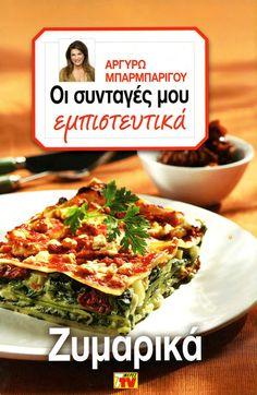 Greek Cooking, Greek Recipes, Quiche, Meals, Breakfast, Food, Meal, Hoods, Greek Food Recipes