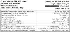 ستوكات ميلانو للتجارة والتسويق والخدمات: محطة توليد كهرباء بحالة جيدة اشتريت في صفقة مغرية ...