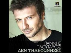ΔΕΝ ΤΗΛΕΦΩΝΗΣΕΣ-ΓΙΑΝΝΗΣ ΠΛΟΥΤΑΡΧΟΣ 2011 2012.wmv - YouTube Greek Music, My Love, Youtube, Fictional Characters, Musik, My Boo, Fantasy Characters, Youtubers, Youtube Movies