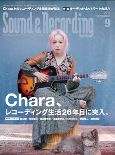 news Archives - Chara Chara, My Girl, Autumn Fashion, Singer, News Archives, Japanese, My Love, Lady, Cute