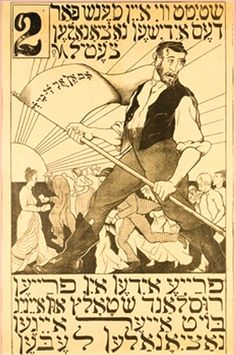 """Yiddish election poster: """"Unanimously Vote for the Jewish National List. Free Jews, in a Free Russia, Standing Firm and United, Can Build their Own National Life."""" The banner carries Rabbi Hillel's famous Hebrew saying, """"If I am not for myself who will be?"""" Post Russian Revolution election, non-Bolshevik parties were at that time still tolerated by the regime."""