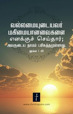 153 Best Tamil Christian Wallpaper Images In 2019 Bible Verse