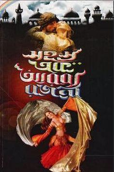 Sahasra Ak Arabya Rajani : Bangla Onobad E-Book 18+ Adult Bangla Book ( বাংলা অনুবাদ ই বুক : সহস্র এক আরব্য রজনী { প্রাপ্ত বয়স্কদের জন্য } ) - Allbanglaboi- Free Bangla Pdf Book Download