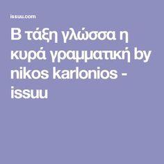 Β τάξη γλώσσα η κυρά γραμματική by nikos karlonios - issuu Education, Onderwijs, Learning