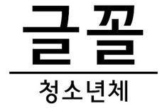 청소년체 Fonts, Company Logo, Designer Fonts, Script Fonts, Writing Fonts