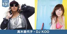 高木里代子・DJ KOO