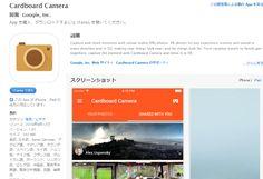 Googleが、Android端末でVR(仮想現実)画像を撮影できるアプリ「Cardboardカメラ」を無料で公開した。撮影したコンテンツをGoogle Cardboardビューアなどで再生すると、奥行きもある360度の画像を音声付きで楽しめる。