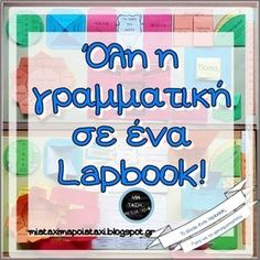 Teacher Books, Teacher Resources, Teaching Ideas, First Grade Activities, Greek Language, School Levels, Learning Courses, Preschool Education, School Themes