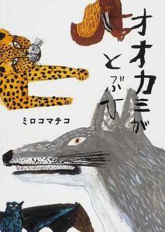 ookami ga tobuhi by miroco machiko