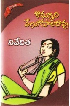 Nivedita (నివేదిత) by Kommuri Venugopala Rao (కొమ్మూరి వేణుగోపాల రావు) - Telugu Book Novel (తెలుగు పుస్తకం నవల) - Anandbooks.com