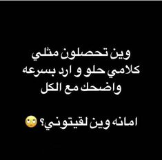 يحظكم فيني Arabic Funny, Arabic Jokes, Funny Arabic Quotes, Arabic Text, Mood Quotes, Life Quotes, Beautiful Arabic Words, Funny Comments, Sweet Words