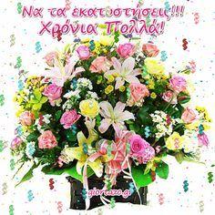 ΓΕΝΕΘΛΙΑ ΕΥΧΕΣ ΕΙΚΟΝΕΣ FACEBOOK Floral Wreath, Wreaths, The Originals, Facebook, Home Decor, Decoration Home, Room Decor, Bouquet, Flower Band