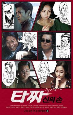 Tazza: The Hidden Card (타짜-신의 손) Korean  - Movie - Picture