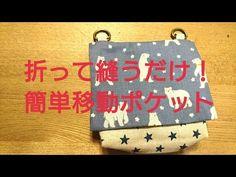 移動ポケット - YouTube