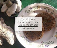 Κάθε μέρα Γονείς: Το Πακιστάν, το φαγητό του και μια μικρή ιστορία.....