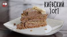 The Kiev cake is a classic recipe - crispy cakes made of fluffy meringue with candied nuts, a light Charlotte cream and perfect harmony of tastes make the Kiev cake completely unlike other cakes.  Try to make a Kiev cake by repeating the video recipe from pastry chef Yuri Volkov and you will get exactly the same experience that I recall rom childhood! No store options for Kiev cakes can be compared to the Kiev cake based following my recipe. Kiev Cake, Taste Made, Candied Nuts, Pastry Chef, Meringue, How To Make Cake, Food Videos, My Recipes, Banana Bread