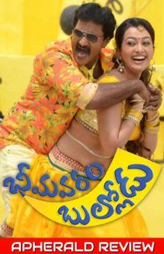 Bheemavaram Bullodu Telugu Movie Review | Bheemavaram Bullodu Movie Review | Bheemavaram Bullodu Movie Rating | Bheemavaram Bullodu Review | Bheemavaram Bullodu Rating | Live Updates | Bheemavaram Bullodu Movie Story, Cast