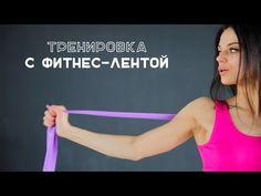 Идеальное тело благодаря эластичной ленте! - Все буде добре - Выпуск 636 - 16.07.15 - YouTube