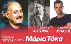 11/9/18 Tribute to Marios Tokas