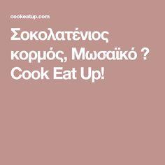 Σοκολατένιος κορμός, Μωσαϊκό ⋆ Cook Eat Up!