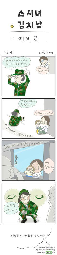 스시녀와 김치남 4화