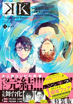 K-Lost Small World-(3)特装版 (プレミアムKC Kiss)   おおきた よる https://www.amazon.co.jp/dp/4063623343/ref=cm_sw_r_pi_dp_zpmKxb5CQHEZW