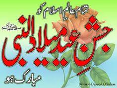 Islamic Wallpaper, Nature Wallpaper, Mobile Wallpaper, Eid E Milad, Eid Milad Un Nabi, Rabi Ul Awwal, Mubarak Images, Instagram Bio, Wishes Images