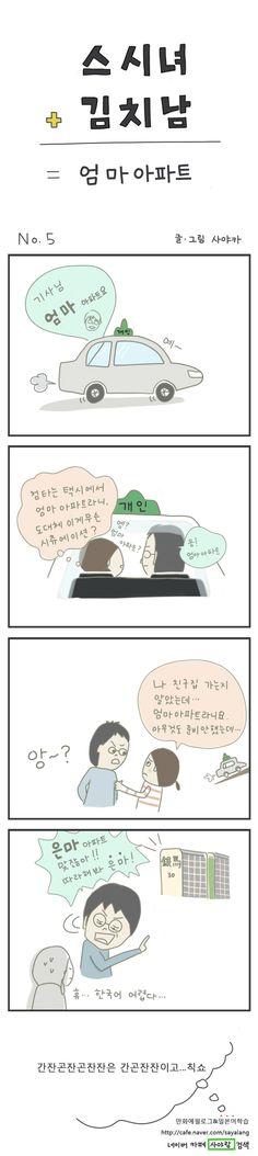 스시녀와 김치남 5화