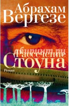 Абрахам Вергезе - Рассечение Стоуна обложка книги