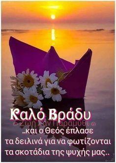 Greek Quotes, Good Night, Words, Decor, Have A Good Night, Dekoration, Decoration
