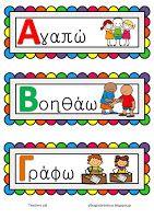 "Teachers Aid: Χαριτωμένες καρτέλες με την Αλφαβήτα με θέμα: ""Τι ..."