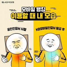 #공인인증서_폐지 #진짜_최최최최종  공인인증서의 시대는 끝.났.다.  이젠 KB모바일 인... 공인인증서_폐지,진짜_최최최최종,KB스타뱅킹,갤럭시노트20,LG로봇청소기R9,스벅쿠폰 Korea Fashion, Design Reference, Banners, Promotion, Web Design, Layout, My Love, Cards, Ideas