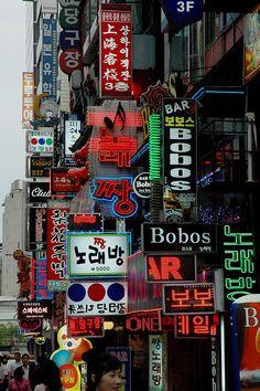 "Seoul, Republic of Korea: ""Seoul street"" by M 65, via Flickr"