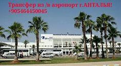 Закажи индивидуальный трансфер из /в аэропорт г.АНТАЛЬЯ! viber, watshapp, tel. +905464450045