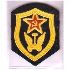 Set of 5 Soviet Union Motorised Transport Cloth Badges pre 1991 £3.50 post free UK on eBid United Kingdom