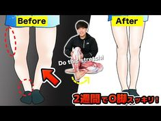 「痩せない原因のO脚」をしっかり解消するストレッチ「#2週間O脚チャレンジ」 - YouTube Bow Legged Correction, Challenges, Legs, Youtube, Youtubers, Youtube Movies