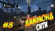 Fallout 4 [Выживание] #8 | Даймонд - сити