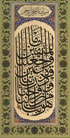 {رَبَّنَا هَبْ لَنَا مِنْ أَزْوَاجِنَا وَذُرِّيَّاتِنَا قُرَّةَ أَعْيُنٍ وَاجْعَلْنَا لِلْمُتَّقِينَ إِمَامًا ..  Surat Al FurQaan, Verse 74 of the Glorious Qur'aan