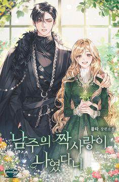L Dk Manga, Chica Anime Manga, Manga Love, Manga Girl, Anime Art, Manga To Read, Manga Couple, Anime Love Couple, Anime Couples Manga
